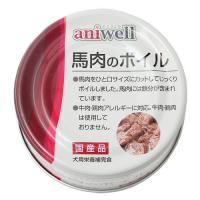 アニウェル 馬肉のボイル 85g 正規品 国産 ドッグフード