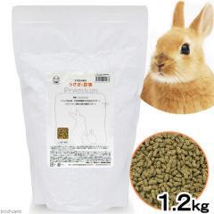 国産 うさぎの食事 プレミアム 1.2kg 全成長段階用 毛玉対策 小麦粉不使用 ヘルシーフード