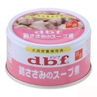 デビフ 鶏ささみのスープ煮 85g 正規品 国産 ドッグフード 2缶入り