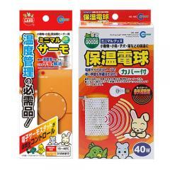 マルカン 保温電球 40W カバー付き+ミニマルサーモ 小動物