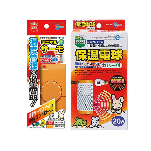 マルカン 保温電球 20W カバー付き+ミニマルサーモ 小動物