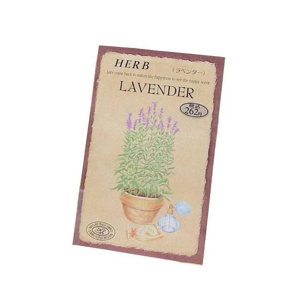 ゆうパケット対応 ハーブ HERB (ラベンダー) 品番:813 家庭菜園 同梱・代引き・着日指定不可