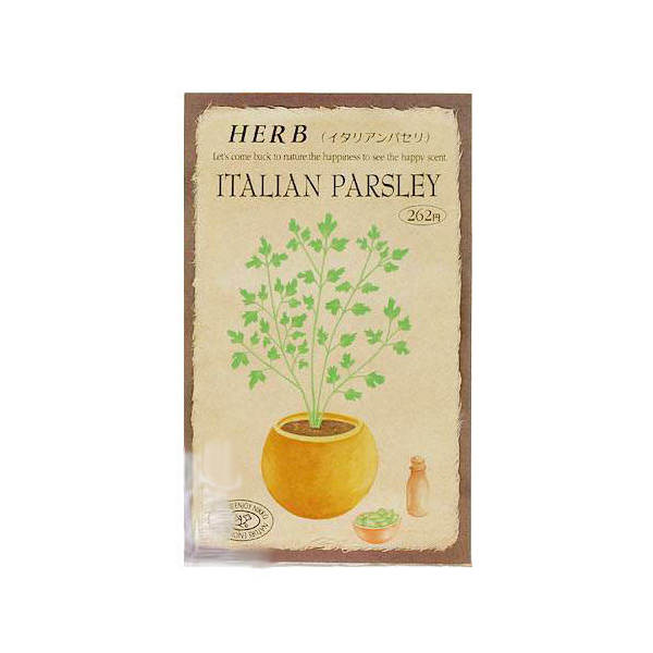 ゆうパケット対応 ハーブ HERB (イタリアンパセリ) 品番:828 家庭菜園 同梱・代引き・着日指定不可