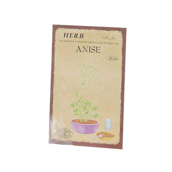 ゆうパケット対応 ハーブ HERB (アニス) 品番:832 家庭菜園 同梱・代引き・着日指定不可