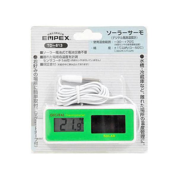 ゆうパケット対応 ソーラーサーモ(デジタル隔測温度計) 同梱・代引き・着日指定不可