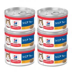 サイエンスダイエット シニア チキン 高齢猫用 7歳以上 82g(缶詰) 正規品 キャットフード 高齢猫用 ヒルズ 6缶入り