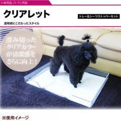 クリアレット トレー&シーツストッパーセット 犬 トイレ 沖縄別途送料
