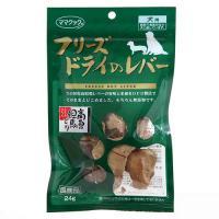 ママクック フリーズドライの鶏レバー 犬用 24g 3袋入り