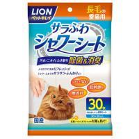 ライオン ペットキレイ シャワーシート 長毛猫用  30枚入り
