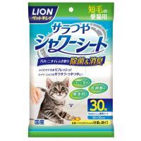 ライオン ペットキレイ シャワーシート 短毛猫用  30枚入り