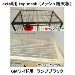 extail(エクステイル)用 top mesh メッシュ柵天板 6Mワイド用 ランプブラック 沖縄別途送料