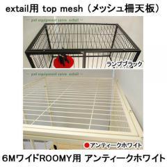 アウトレット品 extail用 top mesh メッシュ柵天板 6Mワイド ROOMY用 沖縄別途送料 訳あり
