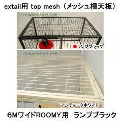 extail(エクステイル)用 top mesh メッシュ柵天板 6Mワイド ROOMY用 ランプブラック 沖縄別途送料