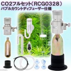 CO2フルセット(RCG0328) バブルカウントディフューザー仕様 CO2ボンベ&スタンド付き 沖縄別途送料