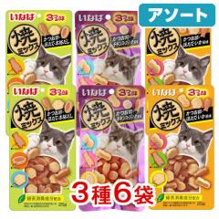 アソート いなば CIAO(チャオ) 焼ミックス3つの味 かつお節ベース 3種各2袋 猫 おやつ CIAO