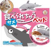 マルカン 食べられちゃうベッド サメ