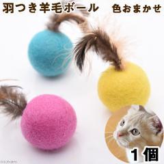 キャティーマン じゃれ猫 NekoToyBox 羽つき羊毛ボール 色おまかせ