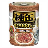 箱売り アイシア 純缶ミニ3P 牛肉入り 65g×3缶 キャットフード 1箱24缶入