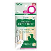 ライオン ペットキッス すき間もみがける波型フィンガー歯ブラシ