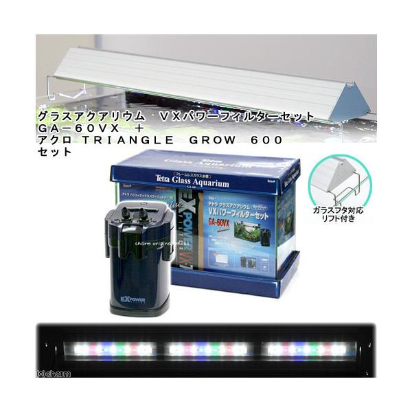 グラスアクアリウムVXパワーフィルターセットGA-60VX+アクロTRIANGLE GROW600セット お一人様1点限り 沖縄別途送料