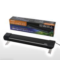 ニッソー LED ライナー450 ブラック 45cm水槽用照明 ライト 熱帯魚 水草 アクアリウムライト