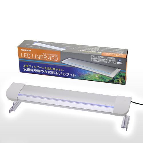 ニッソー LED ライナー450 シルバー 45cm水槽用照明 ライト 熱帯魚 水草 アクアリウムライト