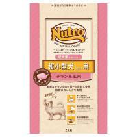 ニュートロ ナチュラルチョイス 超小型犬用 成犬用 チキン&玄米 2kg プレミアムチキン