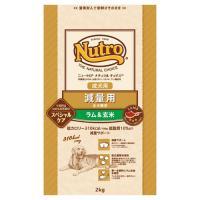 ニュートロ ナチュラルチョイス 減量用 全犬種用 成犬用 ラム&玄米 2kg スペシャルケア
