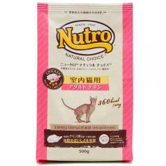 ニュートロ ナチュラルチョイス 室内猫用 アダルト チキン 500g 猫 フード お一人様5点限り