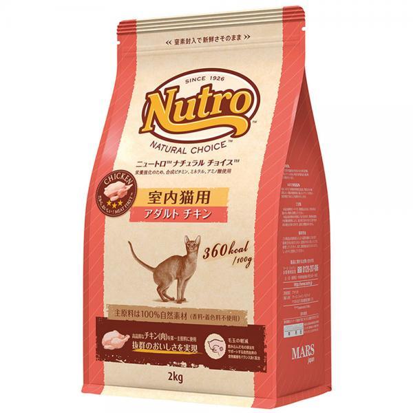 ニュートロ ナチュラルチョイス 室内猫用 アダルト チキン 2kg