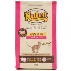 ニュートロ ナチュラルチョイス 室内猫用 アダルト ターキー 500g