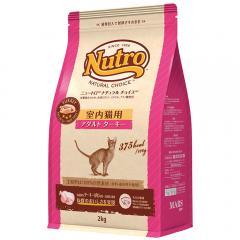 ニュートロ ナチュラルチョイス 室内猫用 アダルト ターキー 2kg