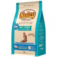 ニュートロ ナチュラルチョイス 避妊・去勢猫用 アダルト 白身魚 2kg 猫 フード お一人様5点限り