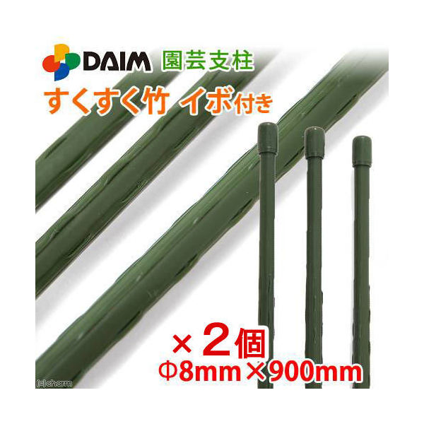 簡易梱包 DAIM 園芸支柱 すくすく竹 イボ付(直径8mm×長さ900mm)(1本) 家庭菜園 ベランダ菜園 2個