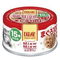 ミャウミャウ 15歳からの とびきり♪ まぐろ100%ベース まぐろ 60g 5缶