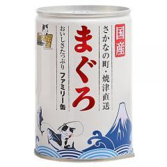 三洋食品 たまの伝説 まぐろ ファミリー缶 405g キャットフード 国産 三洋食品