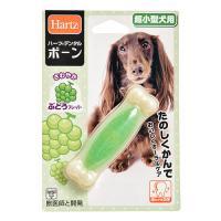 ハーツ デンタル ボーン 超小型犬用おもちゃ ぶどうフレーバー 獣医師との共同商品