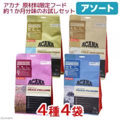 アカナ 原材料限定フード 約1か月分味のお試しセット 340g 4種 正規品