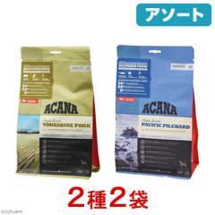 アカナ シングル2種お試しセット(ヨークシャーポーク、パシフィックピルチャード) 340g 2種2袋 正規品