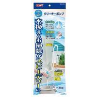 GEX 水替え&お掃除 クリーナーポンプ