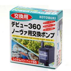 コトブキ工芸 kotobuki システムパワーヘッド S-5 交換用 観賞魚用 水中ポンプ