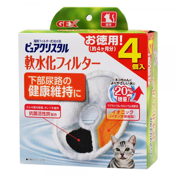 GEX ピュアクリスタル 軟水化フィルター お得用 4個入りパック 猫用