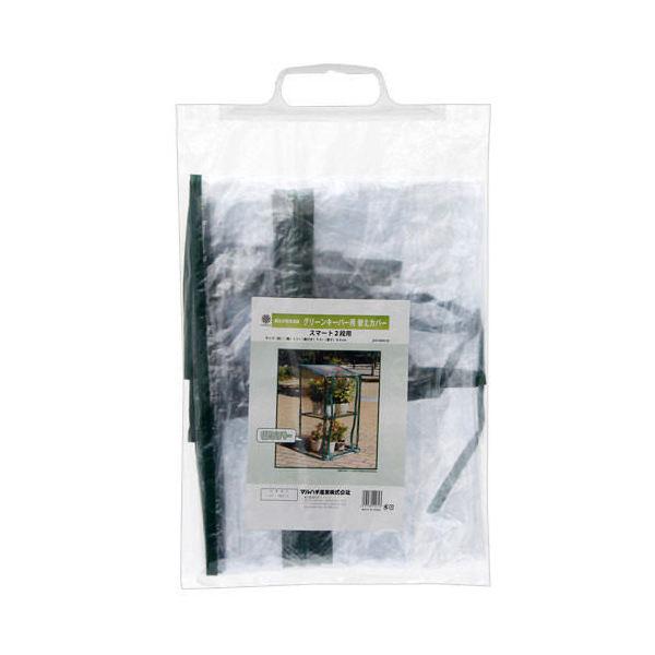 グリーンキーパー用替えカバー スマート2段用 簡易温室