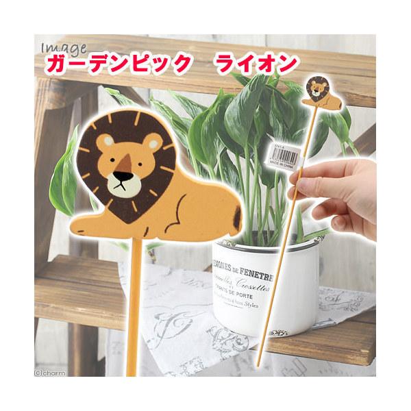 ガーデンピック ライオン
