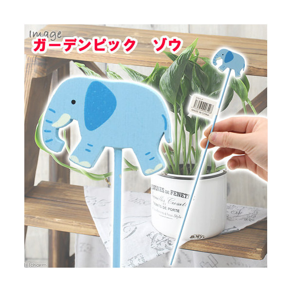 ガーデンピック ゾウ