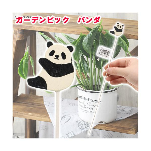 ガーデンピック パンダ