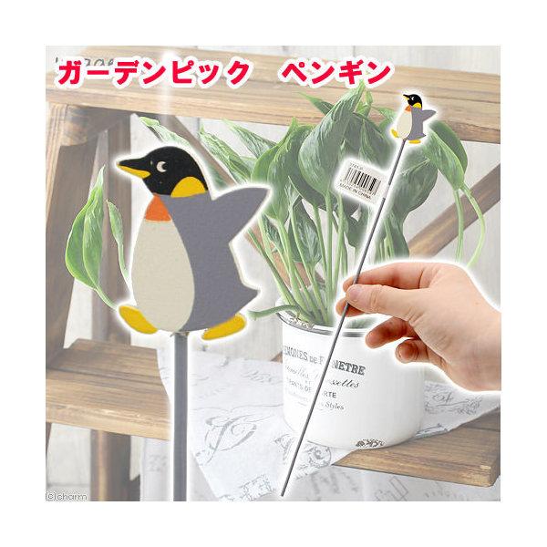 ガーデンピック ペンギン