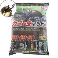 マルカン バイオ育成カブト虫マット 5L
