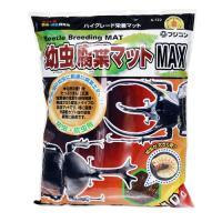 フジコン 幼虫腐葉マット MAX 10L
