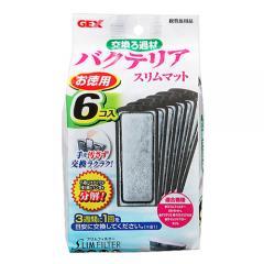GEX バクテリアスリムマット 6個入